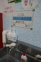 手洗いもソーシャルディスタンス!